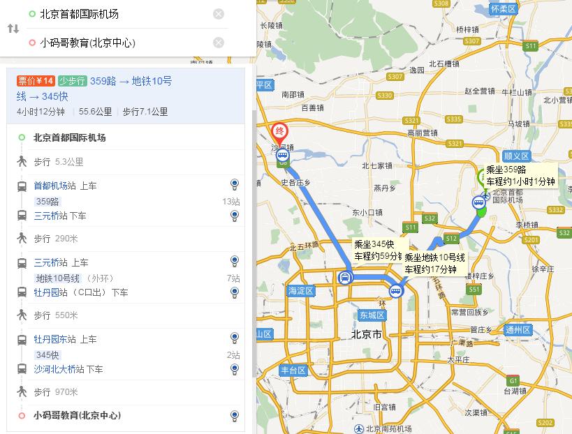北京首都国际机场.png