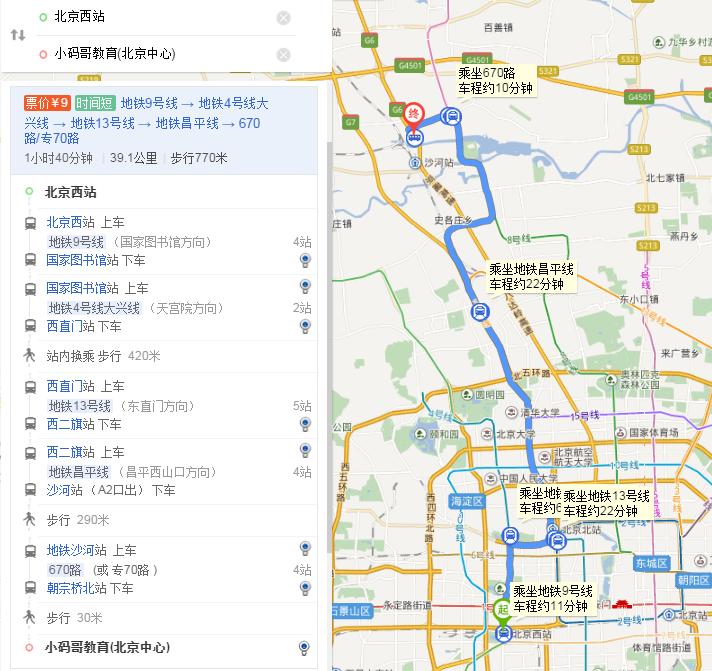 北京西站.png