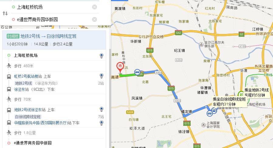 上海虹桥机场.png