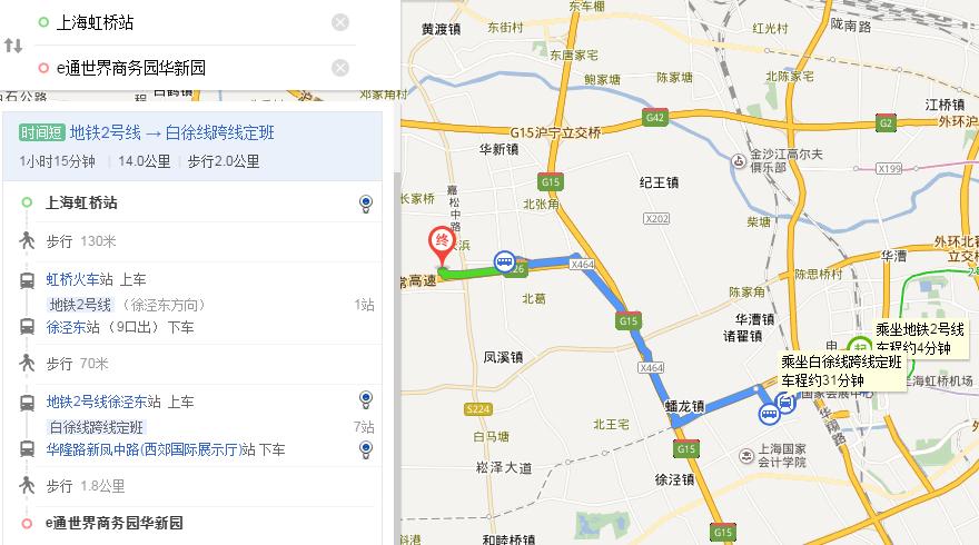 上海虹桥站.png
