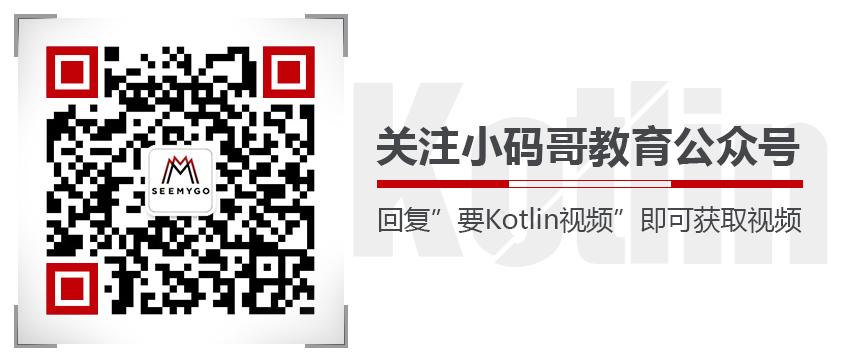 要Kotlin视频.jpg