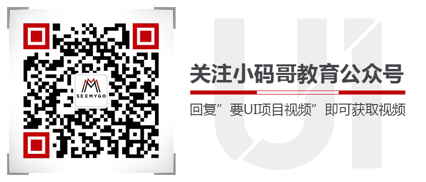 要UI项目视频.jpg